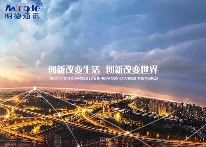 深圳市明德通讯技术有限公司