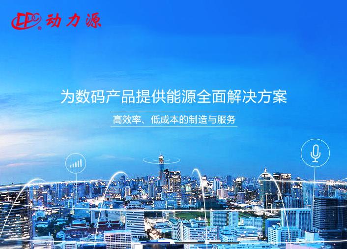 深圳市动力聚能科技有限公司东莞分公司