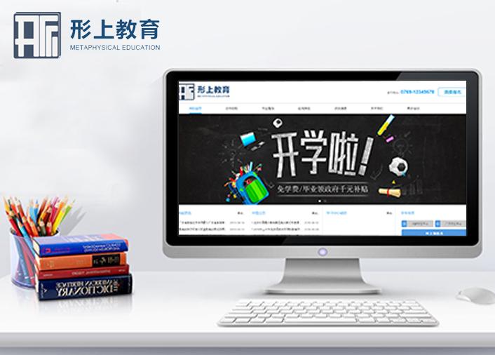 东莞市形上教育科技有限公司