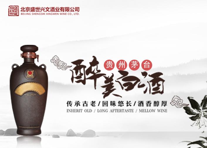 北京盛世兴文酒业有限公司