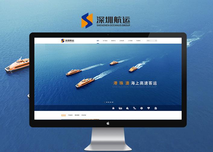 深圳市航运集团有限公司