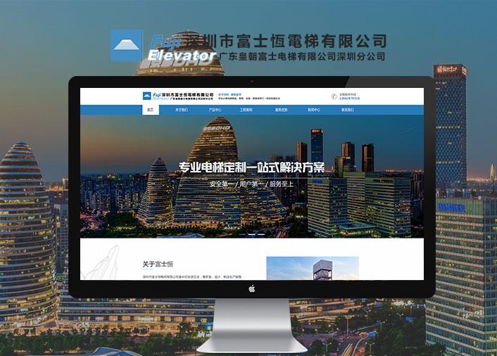 深圳市富士恒电梯有限公司