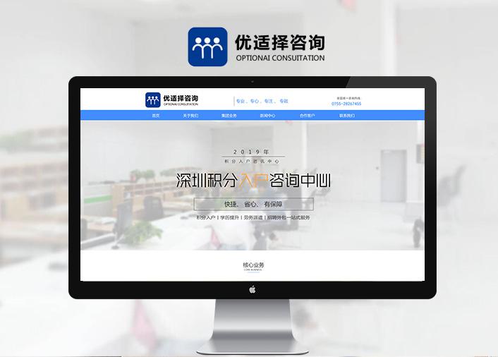 深圳市优适择企业咨询有限公司