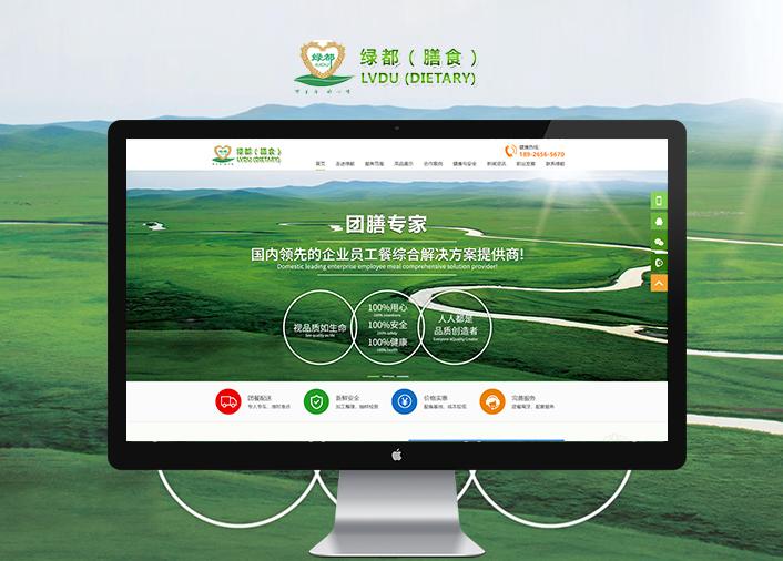 深圳绿都膳食管理有限公司
