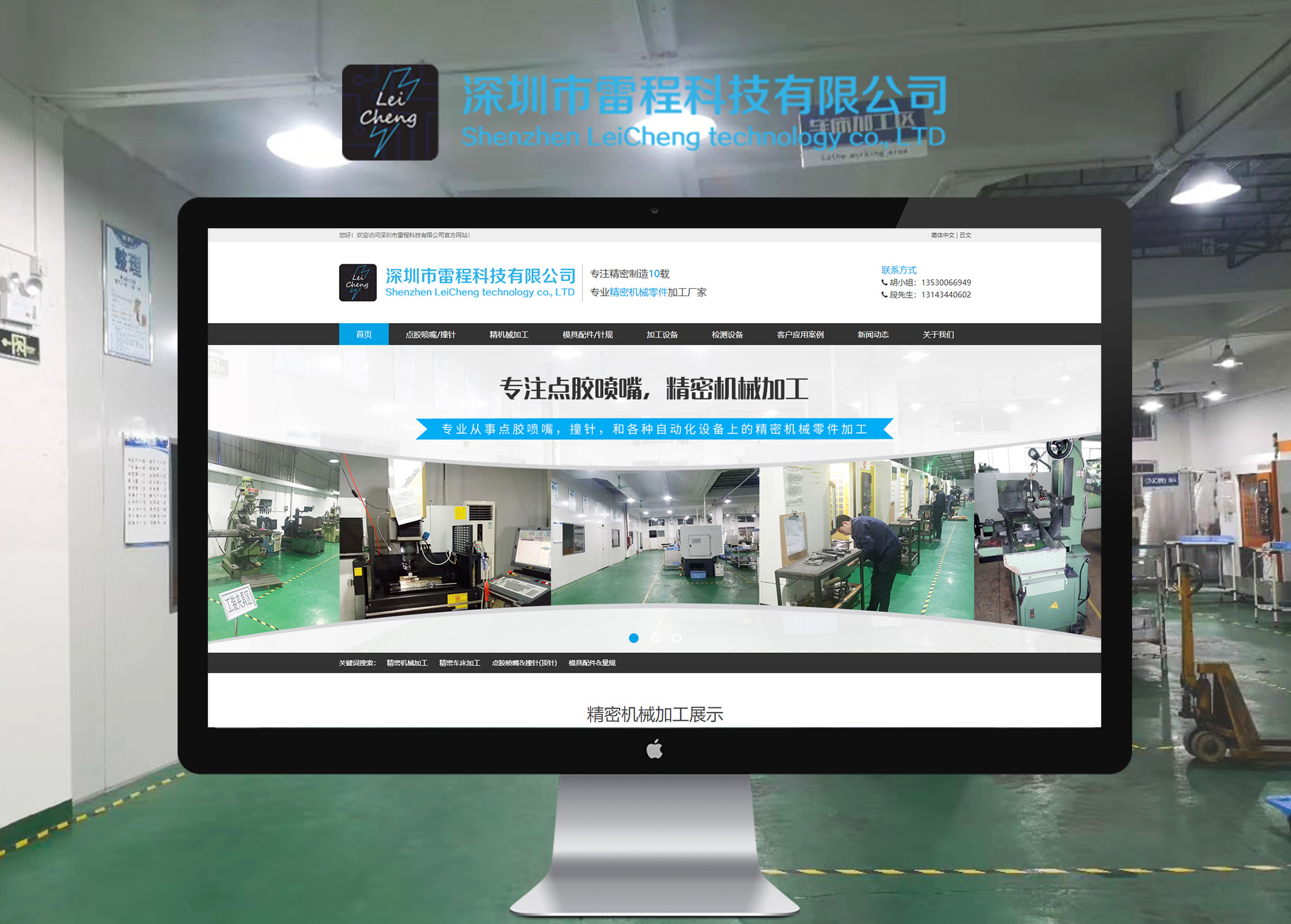 深圳市雷程科技有限公司