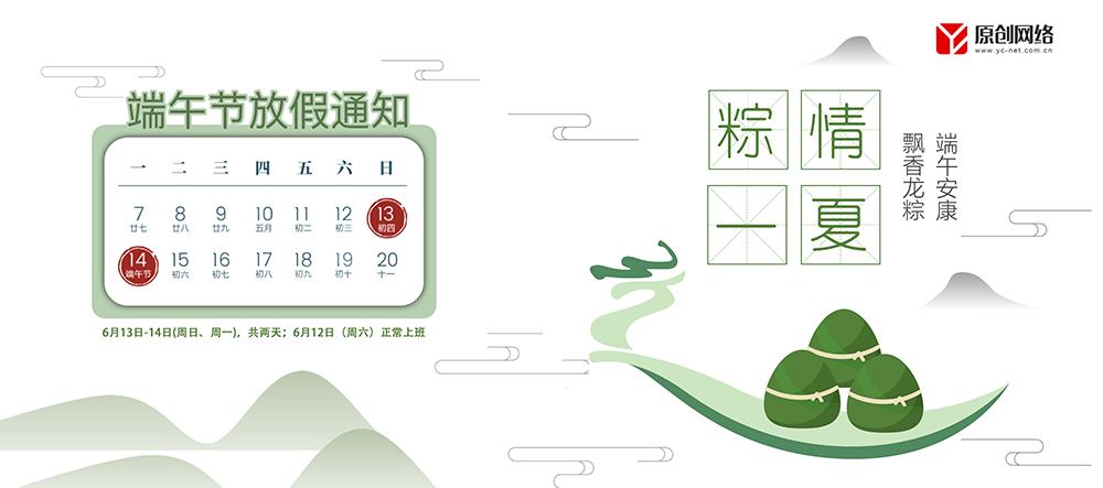 原创网络2021年端午节放假安排通知